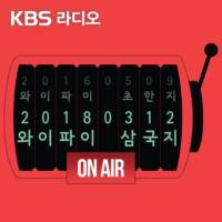 Logo du podcast [KBS] 와이파이 삼국지