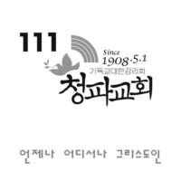 Logo of the podcast 청파교회 설교