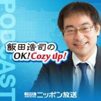 Logo of the podcast 飯田浩司のOK! Cozy up! Podcast