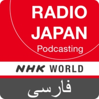 Logo of the podcast Persian News - NHK WORLD RADIO JAPAN