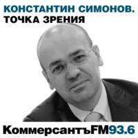 Logo of the podcast Коммерсантъ FM - Точка зрения: Константин Симонов