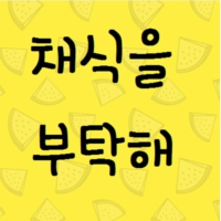 Logo of the podcast 채식을 부탁해