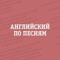 Logo du podcast Английский по песням