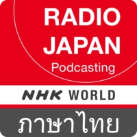 Logo du podcast Thai News - NHK WORLD RADIO JAPAN
