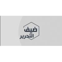 Logo du podcast ضيف التحرير