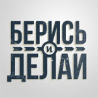 "Logo of the podcast Федор Кривов в гостях у ""Берись и делай"" (78)"