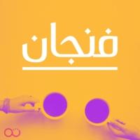 Logo of the podcast فنجان مع عبدالرحمن أبومالح