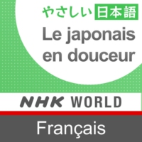 Logo of the podcast Le japonais en douceur - NHK WORLD RADIO JAPON