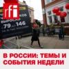 Logo du podcast В России: темы и события недели