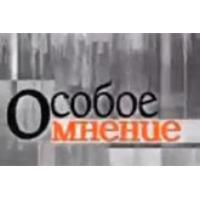 Logo of the podcast Особое мнение (звук)  | Эхо Москвы