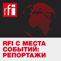 Logo of the podcast RFI с места событий: репортажи - К 75-летию освобождения Парижа открылся музей с подземным бункером
