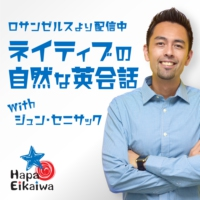 Logo of the podcast Hapa英会話 Podcast
