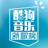 Logo of the podcast 第一期 KuMusic酷狗华语新歌榜