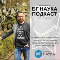Logo of the podcast БГ Наука Подкаст
