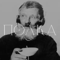 Logo of the podcast Полка