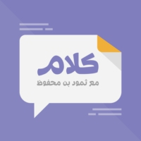 Logo of the podcast كلام