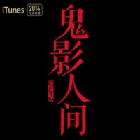Logo of the podcast 吊 Part3 (尝鲜版)