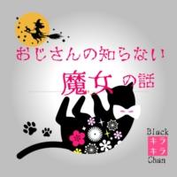 Logo of the podcast おじさんの知らない魔女の話