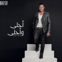 Logo of the podcast Amr Diab  - Ahla / عمرو دياب -احلي واحلي