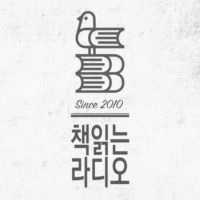 Logo of the podcast 책읽는라디오