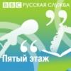 "Logo of the podcast BBC WorldService - ""Pyaty etazh"" from BBCRussian"