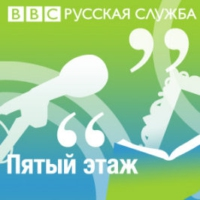 "Logo of the podcast BBC WorldService - ""Pyaty etazh"" from BBCRussian"