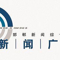 Logo de la radio Handan Radio - 邯郸新闻综合广播