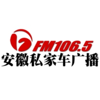 Logo of radio station 安徽私家车广播 - Anhui Private Car