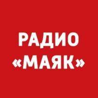 Logo de la radio Radio Mayak