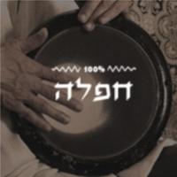 Logo of radio station 100FM - Hafla