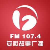 Logo of radio station 安徽故事广播 - Anhui Story Radio 107.4