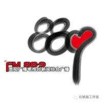 Logo de la radio 贵阳新闻综合广播 - Guiyang News Radio FM88.9