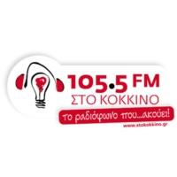 Logo de la radio Στο Κόκκινο 105,5