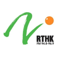 Logo of radio station 香港電台第二台 - RTHK Radio 2
