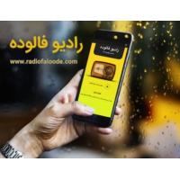 Logo of radio station radio faloode