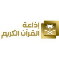 Logo of radio station إذاعة القران الكريم