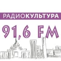 Logo de la radio Радио Культура 91,6 FM