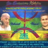 Logo of radio station RADIO PLURIELLE AMAZIGH