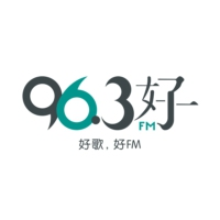 Logo of radio station 96.3好FM