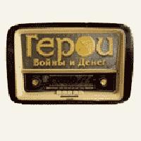 Logo de la radio Геройское радио