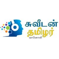 Logo of radio station Sweden Tamils FM