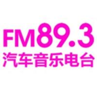 Logo de la radio Hunan Auto & Music Radio 89.3