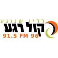 Logo of radio station Kol Rega 91.5 FM