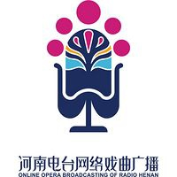 Logo of radio station Henan Radio - 河南电台网络戏曲广播
