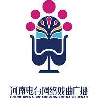 Logo of radio station Henan Radio - 河南电台网络戏曲广播