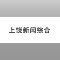 Logo of radio station 上饶新闻934 City FM - Shangrao News Radio