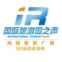 Logo of radio station 海南旅游广播·国际旅游岛之声 - Broadcast international tourist island of Hainan