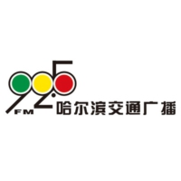 Logo of radio station 哈尔滨交通广播 - Harbin Traffic Radio
