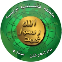 Logo of radio station Naqshbandia Owaisa Radio