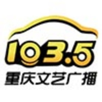 Logo of radio station 重庆文艺广播 - Chongqing cultural broadcasting